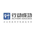 上海行动成功管理技术股份有限公司logo