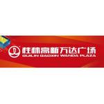 桂林高新万达广场有限公司logo