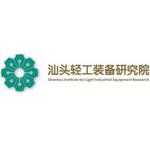 汕头轻工装备研究院logo