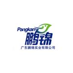 广东鹏锦实业有限公司logo