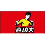 广州真功夫快餐连锁管理有限公司logo