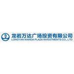 龙岩万达广场投资有限公司logo