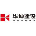 广东华坤建设集团有限公司logo