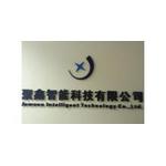 武汉聚鑫智能科技有限公司logo