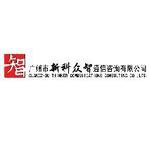 广州市新科众智通信咨询有限公司logo