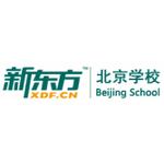 北京市海淀区私立新东方学校logo