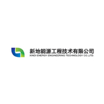 新地能源工程技术有限公司logo