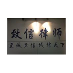 天津致信律师事务所logo