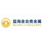 青岛蓝海金业贵金属有限公司logo