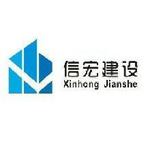 广东信宏实业投资有限公司logo