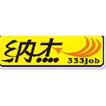 湖北纳杰人力资源有限公司logo
