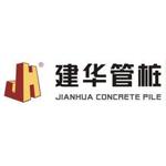 阳江建华管桩有限公司logo