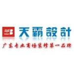 广东天霸设计装饰工程有限公司logo
