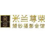 南京米兰尊荣婚纱摄影有限公司logo