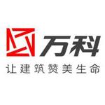 东莞万科房地产有限公司logo