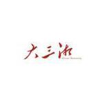 湖南大三湘油茶科技有限公司logo