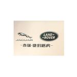 奇瑞捷豹路虎汽车有限公司logo