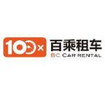 北京百乘汽车租赁有限公司logo