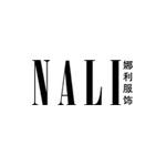 浙江娜利服饰有限公司logo