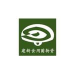 随州市建新食用菌物资有限公司logo