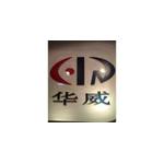 昆明华威电子有限公司logo