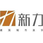 新力地产集团有限公司logo
