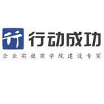 杭州行动成功企业管理有限公司logo