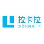 拉卡拉支付广州分公司logo