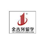 金吉列出国留学咨询服务有限公司石家庄分公司logo
