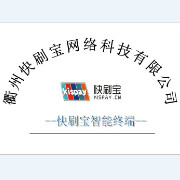 衢州快刷宝网络科技有限公司logo