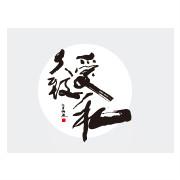 久爱致和(北京)科技有限公司logo