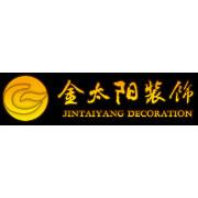成都金太阳装饰设计有限公司logo