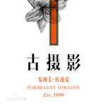 古摄影logo