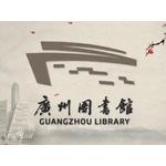 广州图书馆logo
