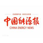 《中国能源报》社有限公司