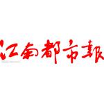 江南都市报logo