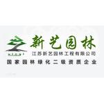 园林工程公司logo