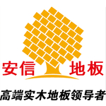 安信地板logo