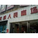 成都人民商场logo