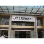 常熟农村商业银行logo