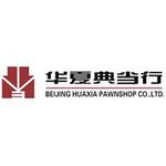 北京华夏典当行logo