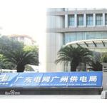 广州供电局logo