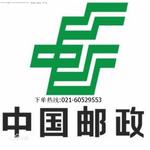 邮政速递物流logo