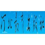 河北教育出版社logo