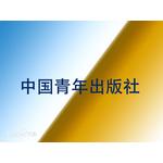 中国青年出版社logo