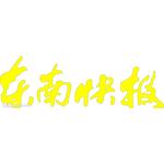 东南快报logo