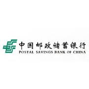 遵义市邮政储蓄银行logo
