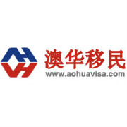 河南澳华出入境服务有限公司logo