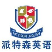 派特森英语logo