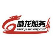 江苏威龙船务有限公司logo
